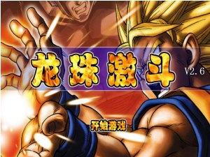 龙珠激斗2.6手机版下载